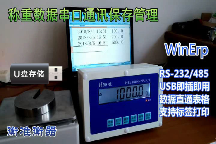 Wireless scale weighing_Scales system_Hengzhun Weighing